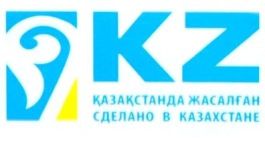 Маркировка импортных товаров «Сделано в Казахстане»