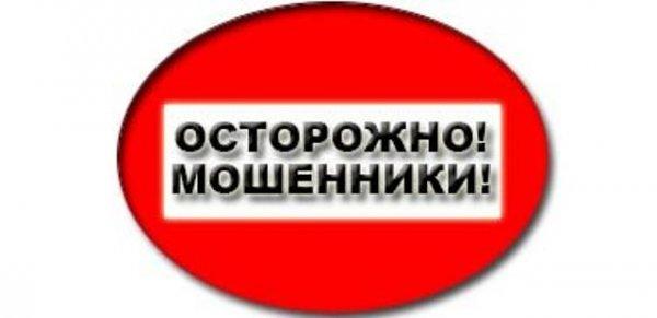 В регионах Казахстана активизировались мощенники