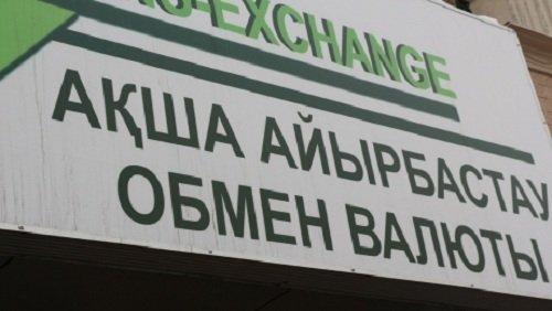 В Казахстане новые правила для обмена валюты