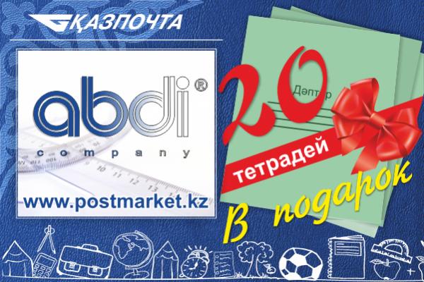Мир канцелярских товаров «АБДИ» дарит тетради!
